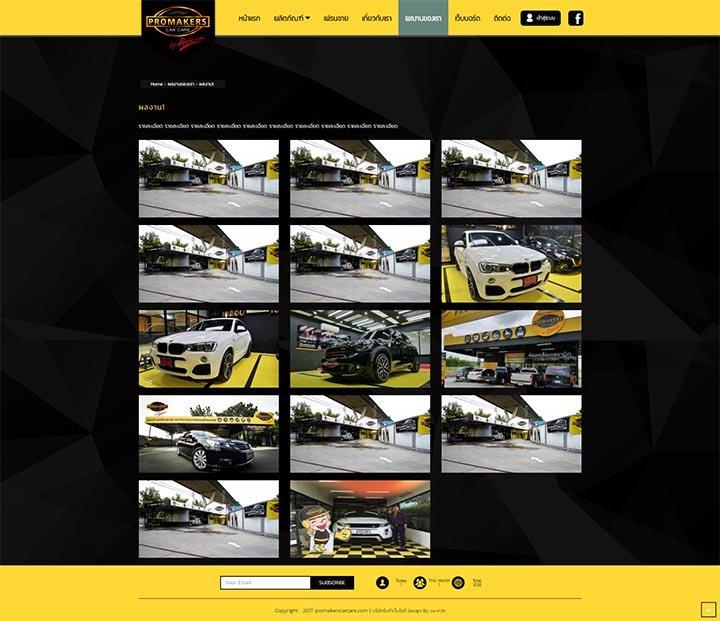 จ้างทำเว็บไซต์ บริการล้างรถ ทำความสะอาดรถ คาร์แคร์