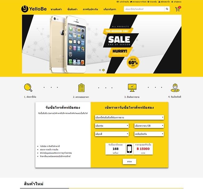 ทำเว็บไซต์ขายโทรศัพท์มือถือออนไลน์,ทำเว็บไซต์รับซื้อมือถือออนไลน์,รับทำเว็บขายสินค้าออนไลน์