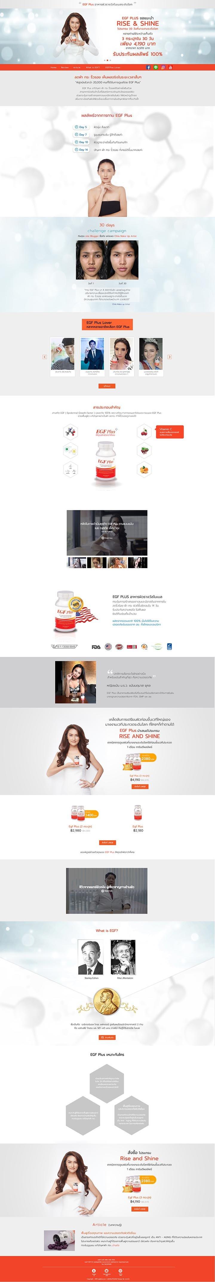บริษัททำเว็บอาหารเสริม ฝ้ากระ ริ้วรอย จุดด่างดำ หน้าเด็กลง ผิวสวย