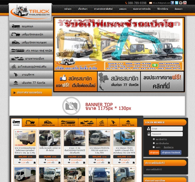 จ้างทำเว็บบริษัทรถหกล้อ,เขียนเว็บรถบรรทุก,ทำเว็บรถทรัคtruck
