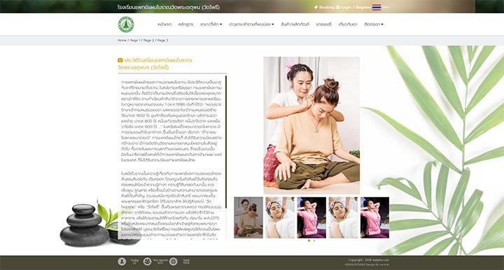บริษัทรับทำเว็บไซต์นวดสปา,รับทำเว็บโรงเรียนสอนนวดวัดโพธิ์