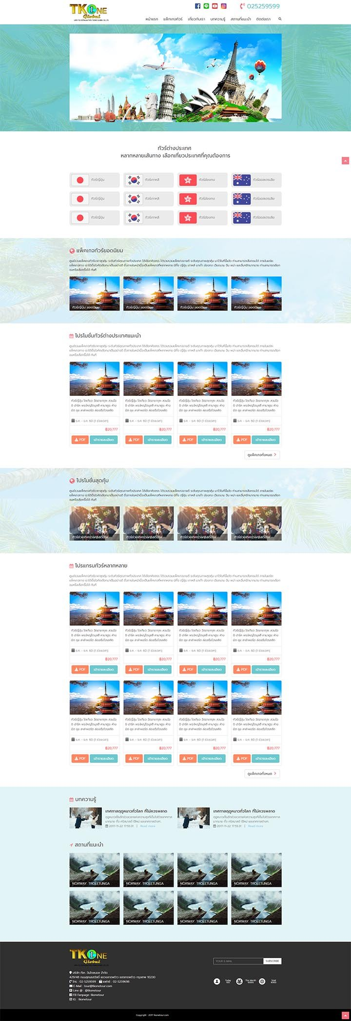 บริษัททำเว็บทัวร์ท่องเที่ยว,ทำเว็บทัวร์ต่างประเทศ,ออกแบบเว็บทัวร์ในประเทศ