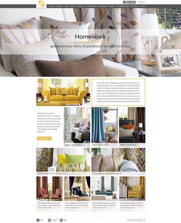 บริการพัฒนาเว็บไซต์ขายผ้า ผ้าม่าน ธุรกิจผ้า