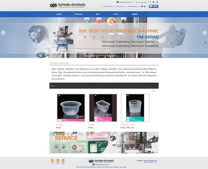 บริษัทรับทำเว็บไซต์  ผู้ผลิต จำหน่ายเครื่องจักร แพ็คเกจจิ้งชั้นนำในประเทศ ญี่ปุ่น