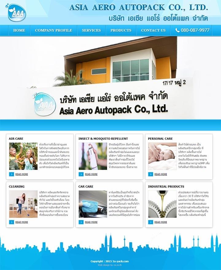 ออกแบบเว็บไซต์สเปรย์ไล่ยุงแมลง,บริษัทรับจ้างเขียนเว็บปรับอากาศ