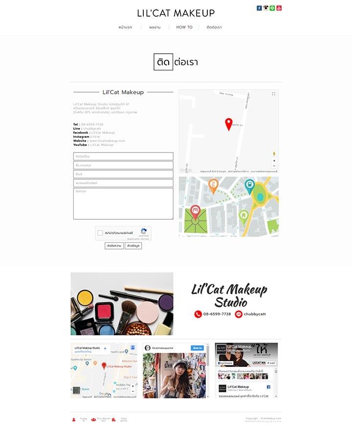 ทำเว็บไซต์สอนแต่งหน้า,จ้างบริษัททำเว็บโรงเรียนเสริมสวยความงามMakeup