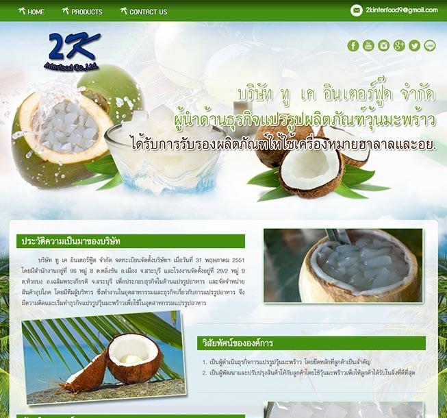 รับทำเว็บวุ้นมะพร้าว,รับทำเว็บไซต์ราคาถูกแปรรูปวุ้นมะพร้าว