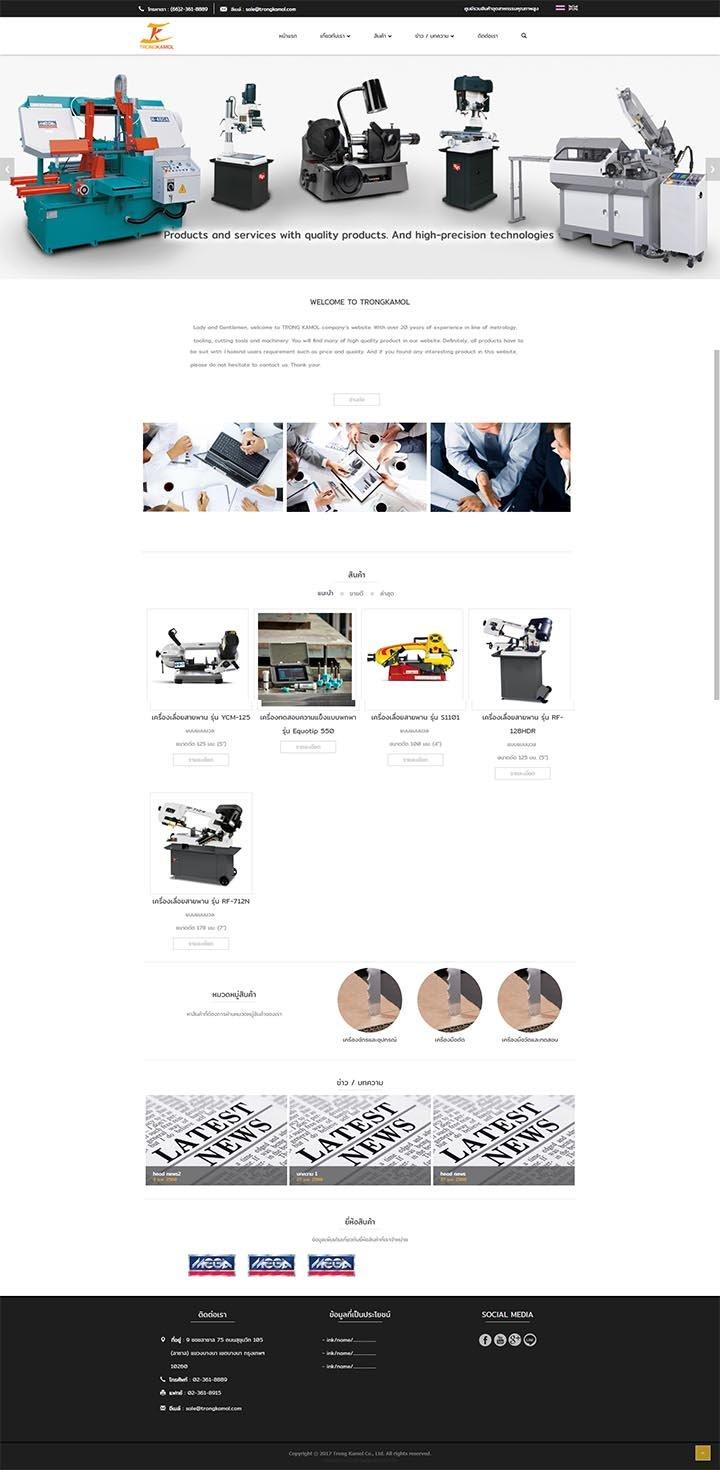 รับทำเว็บสายพาน,บริษัทรับทำเว็บไซต์วัสดุก่อสร้าง-เครื่องมือช่าง