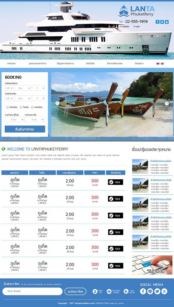 รับทำเว็บท่องเที่ยวเกาะลันตา,บริษัทเขียนเว็บไซต์เว็บจองเรือferry