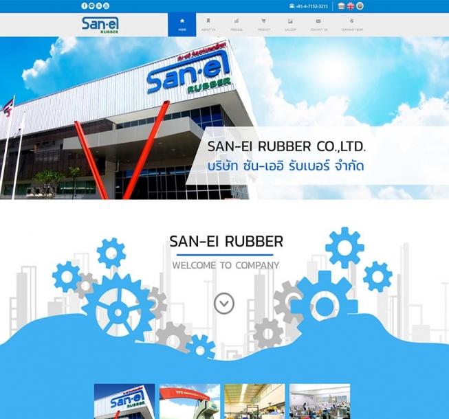 จ้างทำเว็บไซต์ผลิตภัณฑ์อุตสาหกรรมชิ้นส่วนจากยางพารา