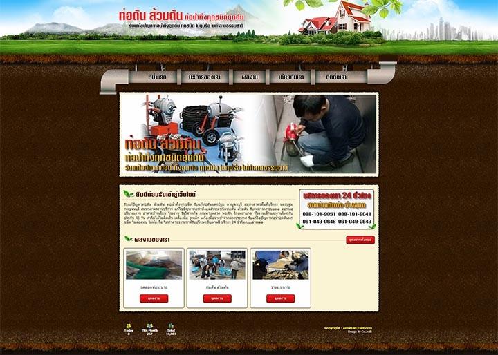 ออกแบบเว็บไซต์ท่อตัน,ส้วมตัน,ท่อน้ำทิ้งทุกชนิด,รับแก้ท่อตัน