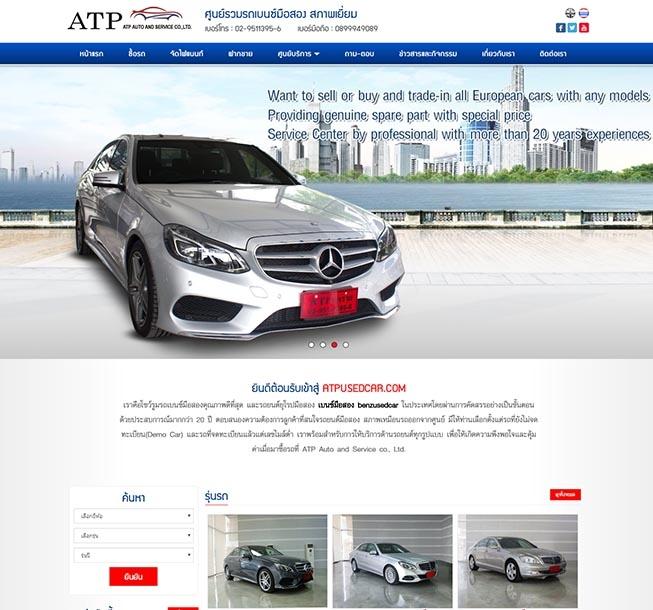 รับทำเว็บขายรถเบนซ์,บริษัทรับทำเว็บไซต์ขายรถมือสอง