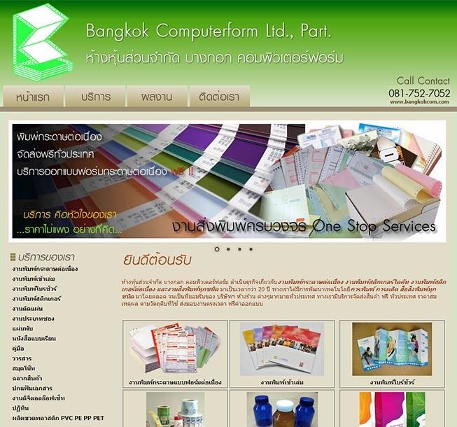 สร้างเว็บไซต์บริษัท งานพิมพ์กระดาษต่อเนื่อง,งานพิมพ์สติกเกอร์ไดคัท,งานพิมพ์สติกเกอร์ต่อเนื่อง และงานสิ่งพิมพ์ทุกชนิด