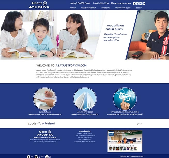 ทำเว็บขายประกัน,ทำเว็บไซต์ประกันชีวิต,จ้างเขียนเว็บประกันสุขภาพ,ออกแบบเว็บประกันเด็ก,บริษัททำเว็บประกันครอบครัว