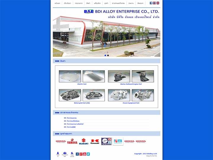 รับสร้างเว็บไซต์อุตสาหกรรมฉีดขึ้นรูป