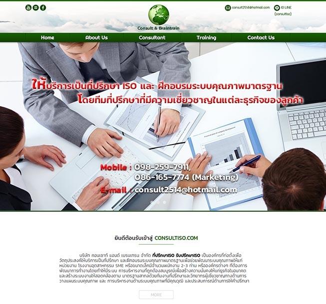 จัดทำเว็บไซต์ ที่ปรึกษาและฝึกอบรมระบบคุณภาพมาตรฐาน หน่วยงาน โรงงานอุตสาหกรรม SME