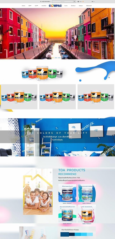 บริษัทรับทำเว็บไซต์สีทาบ้าน อาคาร เคมีภัณฑ์