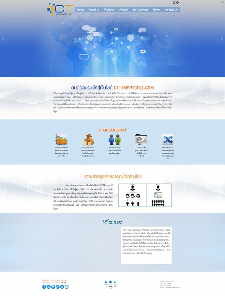 รับทำเว็บไซต์ โฆษณาสินค้าระบบ Voice Broadcast