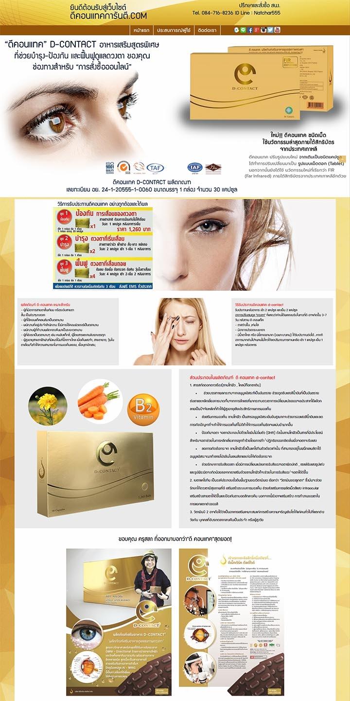 รับทำเว็บไซต์ผลิตภัณฑ์อาหารเสริมดวงตา,บริษัทรับทำเว็บไซต์รักษาโรคตา