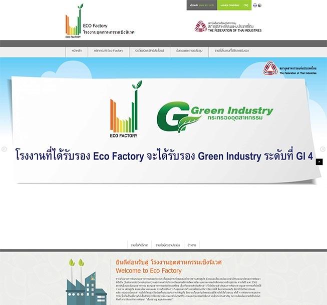 รับทำเว็บไซต์องค์กร-สถาบันสิ่งแวดล้อมอุตสาหกรรม สภาอุตสาหกรรมแห่งประเทศไทย