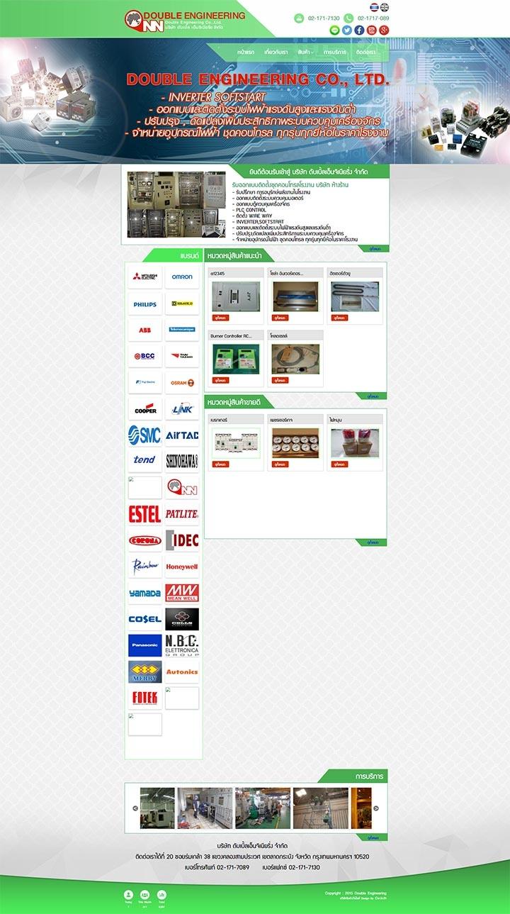 ทำเว็บไซต์ รับออกแบบติดตั้งชุดคอนโทรลโรงงาน บริษัท ห้างร้าน
