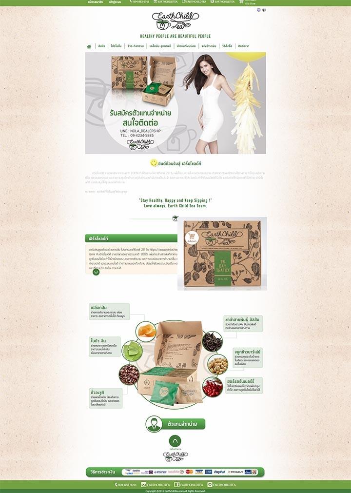 บริษัทรับทำเว็บไซต์ผลิตภัณฑ์อาหารเสริม