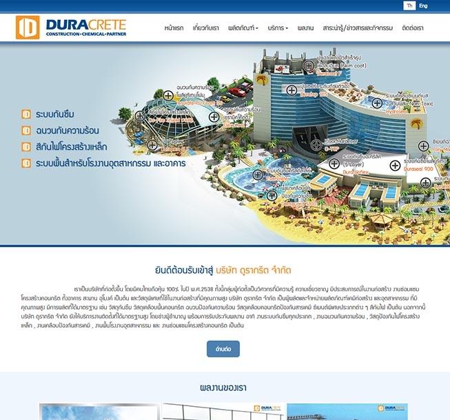 ทำเว็บไซต์งานก่อสร้าง,บริษัทรับทำเว็บไซต์โครงสร้างคอนกรีต