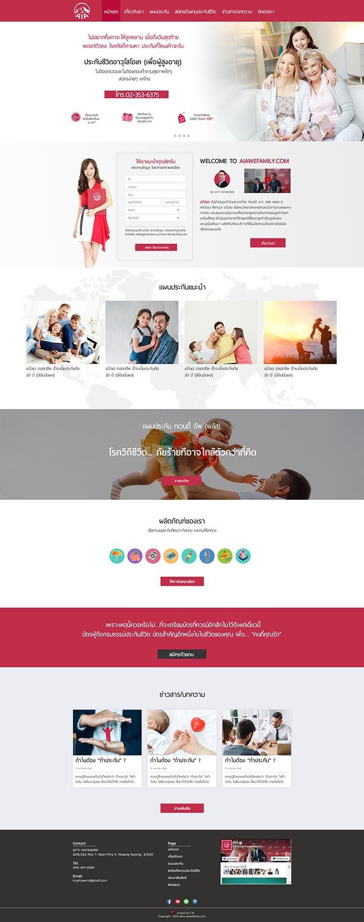 บริษัทออกแบบเว็บประกันชีวิตเอไอเอ,บริการออกแบบเว็บไซต์ประกันชีวิตaia