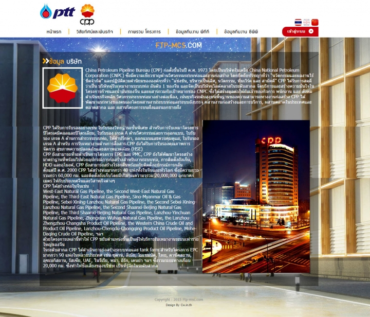 บริษัทเขียนเว็บไซต์โครงการสถานีเพิ่มความดันก๊าซธรรมชาติกลางทางระบบท่อส่งก๊าซฯปตท.