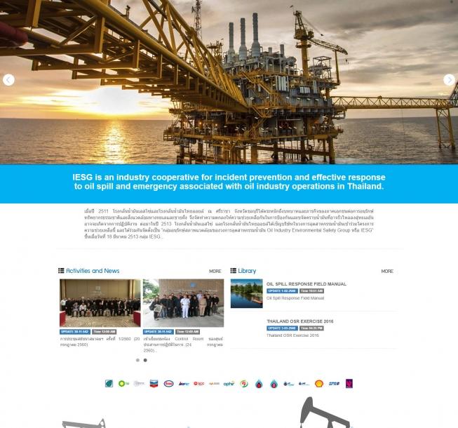 บริษัททำเว็บสมาคมอนุรักษ์สภาพแวดล้อมของกลุ่มอุตสาหกรรมน้ำมัน (IESG)