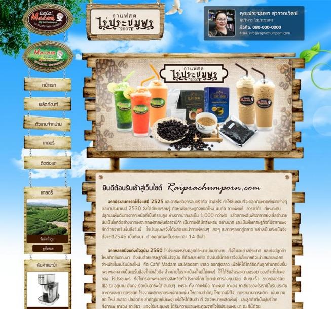 บริษัททำเว็บกาแฟสดไร่ชาไร่กาแฟชาสด,รับทำเว็บไซต์ราคาถูกเครื่องชงกาแฟ