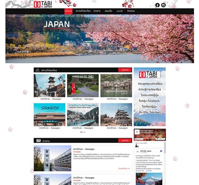บริษัทรับทำเว็บไซต์เที่ยวญี่ปุ่น,ทำเว็บไซต์สถานที่ออนเซนญี่ปุ่น,เขียนเว็บไซต์รีวิวญี่ปุ่น