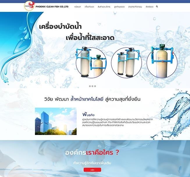 รับทำเว็บบำบัดน้ำเสีย,รับทำเว็บไซต์ระบบน้ำบ่อปลา,บริษัทรับทำเว็บวางระบบน้ำ,บริษัทรับทําเว็บไซต์คุณภาพน้ำ