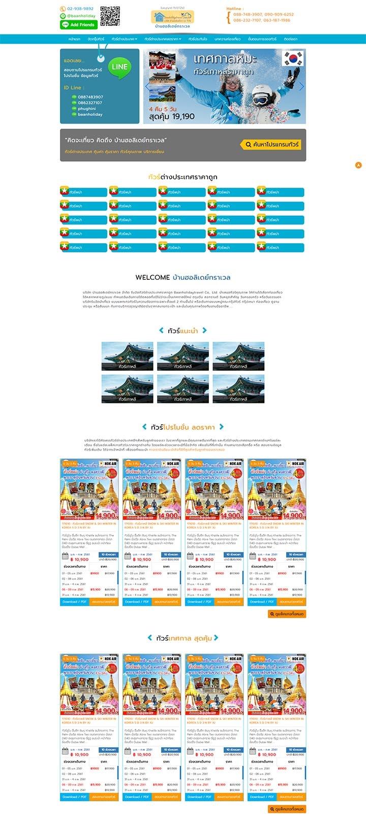 ทำเว็บทัวร์ท่องเที่ยวต่างประเทศ,ออกแบบเว็บไซต์ระบบBookingทัวร์ออนไลน์