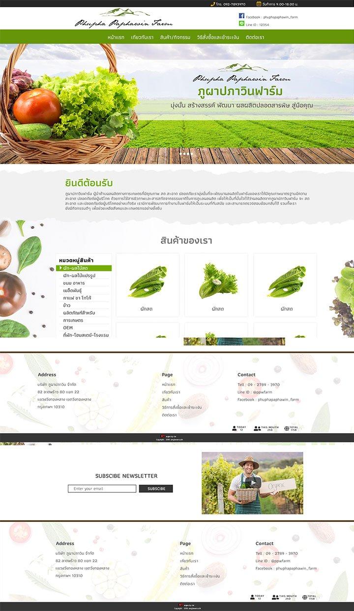 รับทำการตลาดออนไลน์ไร่รีสอร์ท,ทำเว็บไซต์ขายผักผลไม้ราคาถูก