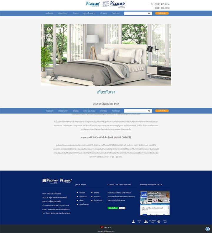 บริษัทรับทำเว็บไซต์ขายชุดเครื่องนอน,ทำเว็บไซต์ขายที่นอนเตียงปลอกหมอน,เว็บขายของออนไลน์