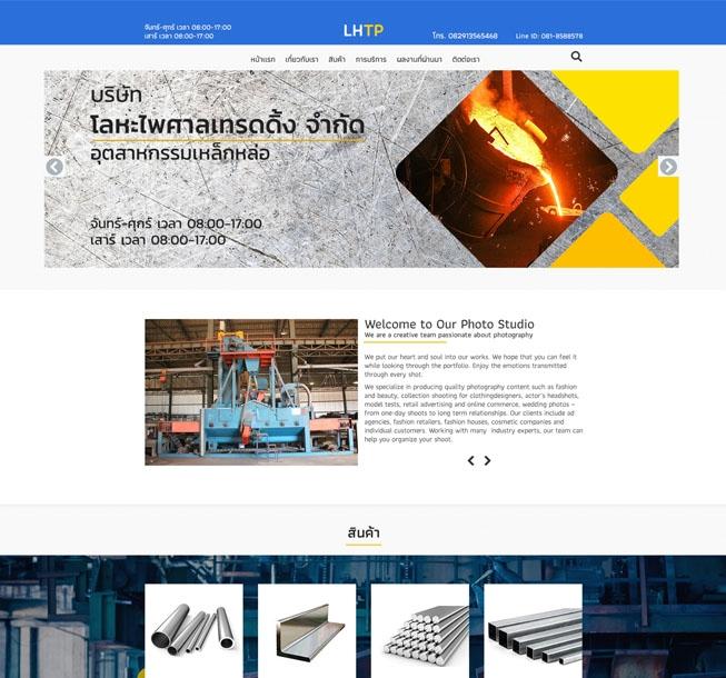 Webdesignอุตสาหกรรมเหล็ก,ออกแบบเว็บไซต์ขายเหล็ก,DesignWebเหล็กเส้นกลม