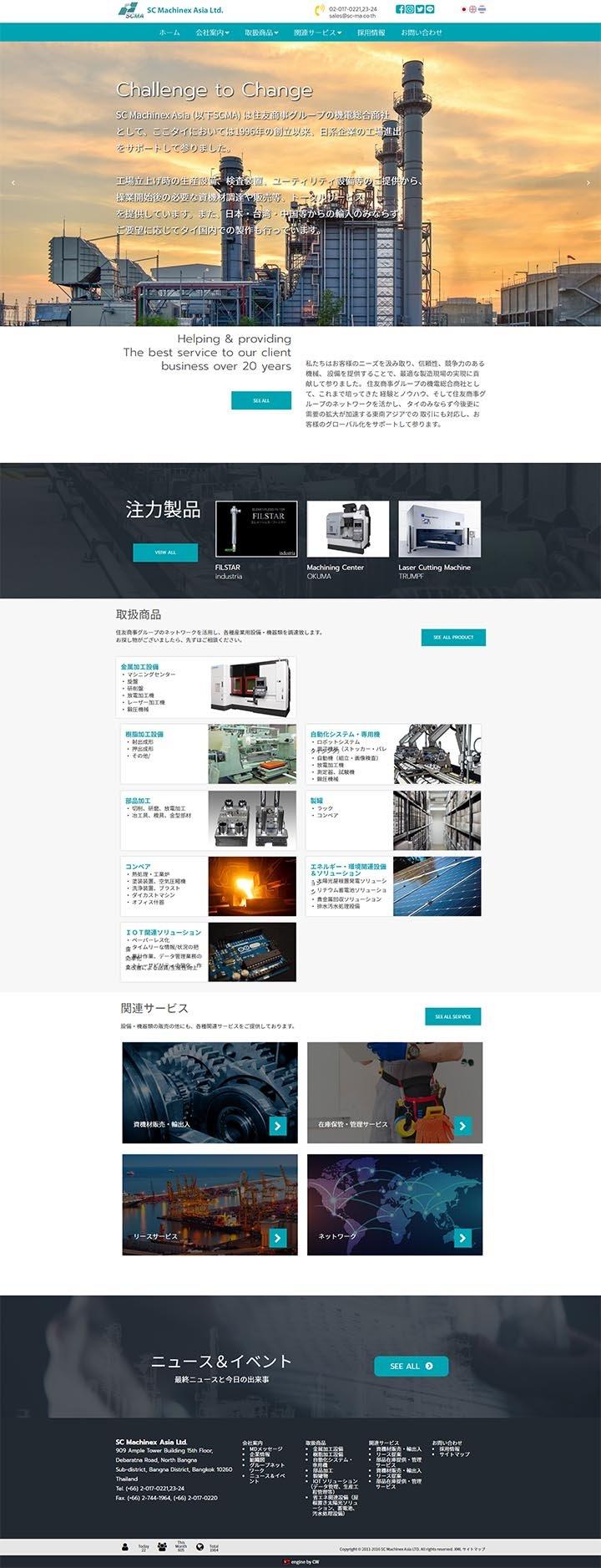 ออกแบบเว็บไซต์WebDesignงานญี่ปุ่น,ทำเว็บไซต์WebDevelopment