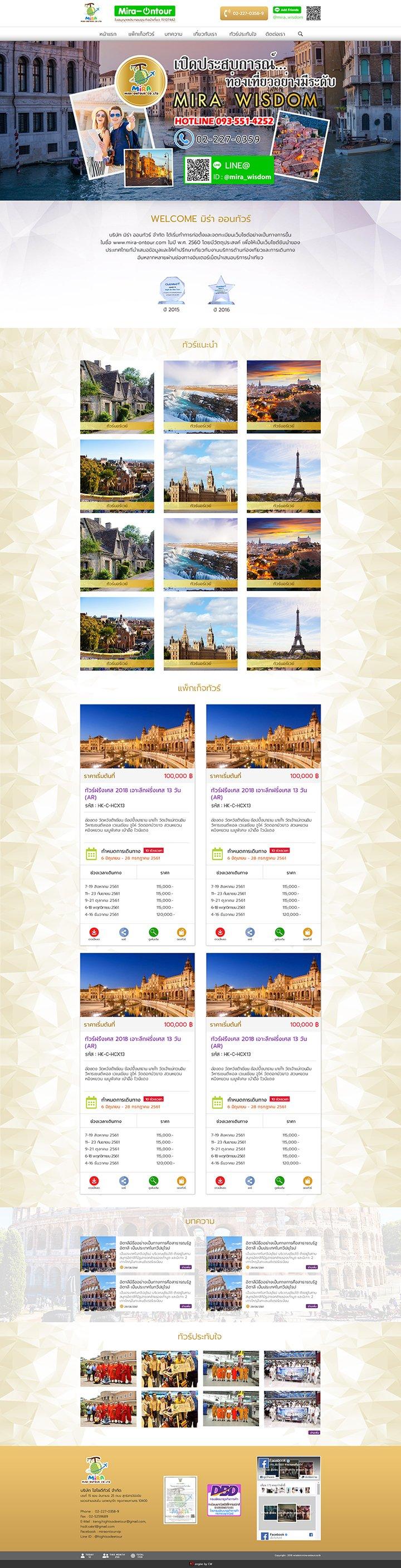 บริษัทรับทำเว็บไซต์ทัวร์ฮ่องกง,ออกแบบเว็บไซต์ทัวร์ยุโรป,เว็บบริษัทและองค์กรทัวร์ท่องเที่ยว