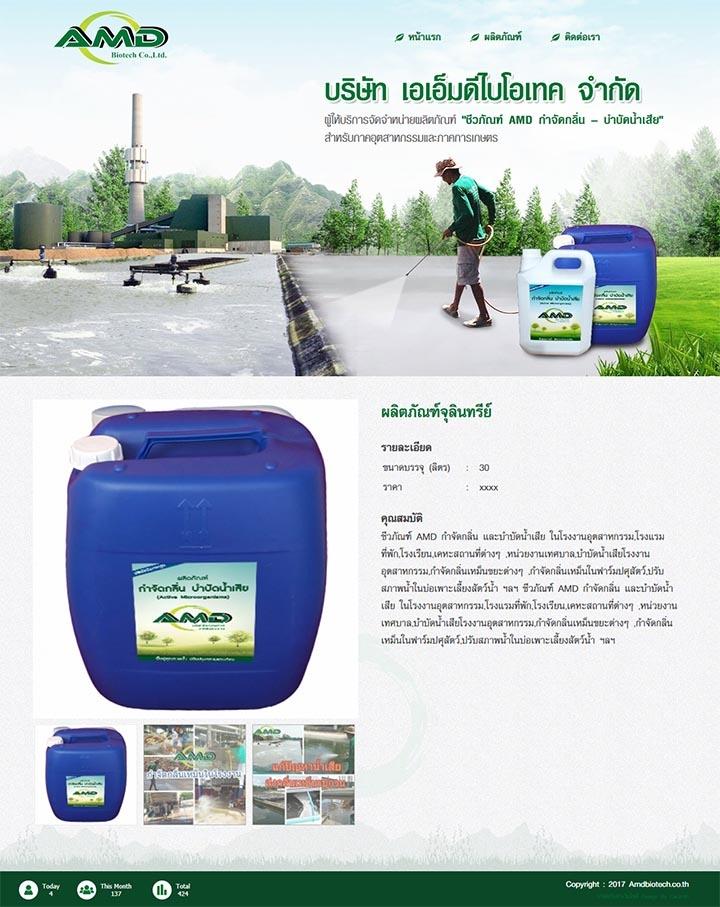 รับเขียนโปรแกรมเว็บไซต์ชีวภัณฑ์AMD,ออบแบบเว้บไซร์กำจัดกลิ่น,บริษัททำเว้ปบำบัดน้ำเสีย