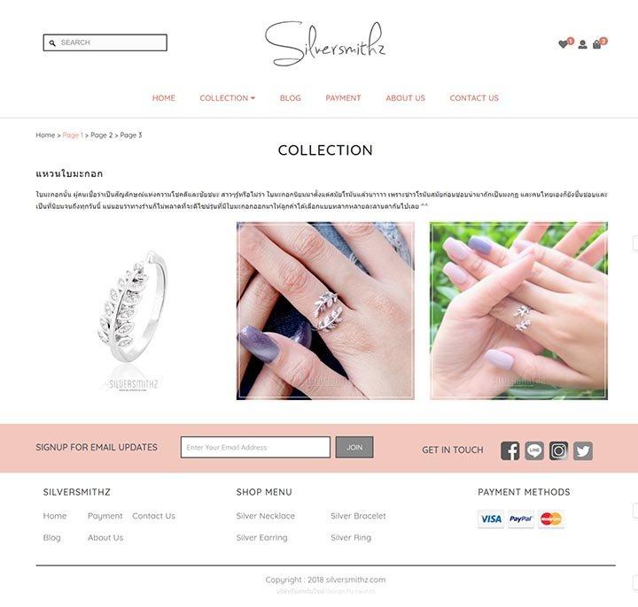 จ้างทำwebจิวเวิร์อรี่-เพชร-พลอย-สร้อย-แหวน,ออกแบบเว็บขายสินค้าออนไลน์