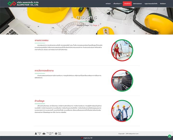 WebDesignงานตรวจสอบอาคาร,ออกแบบเว็บไซต์รับเหมาตรวจโรงงาน,ออกแบบเว็บไซต์ตรวจสอบอุตสาหกรรม