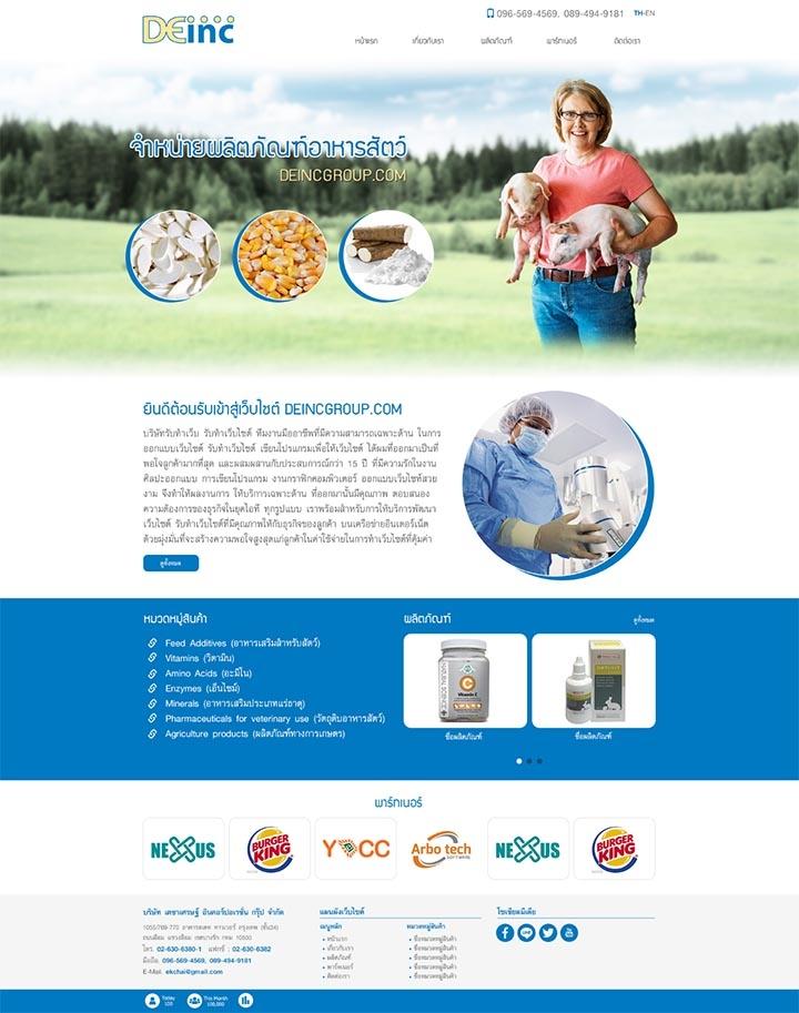 ออกแบบเว็บไซต์จำหน่ายเวชภัณฑ์ยาและวัตถุดิบอาหารสัตว์