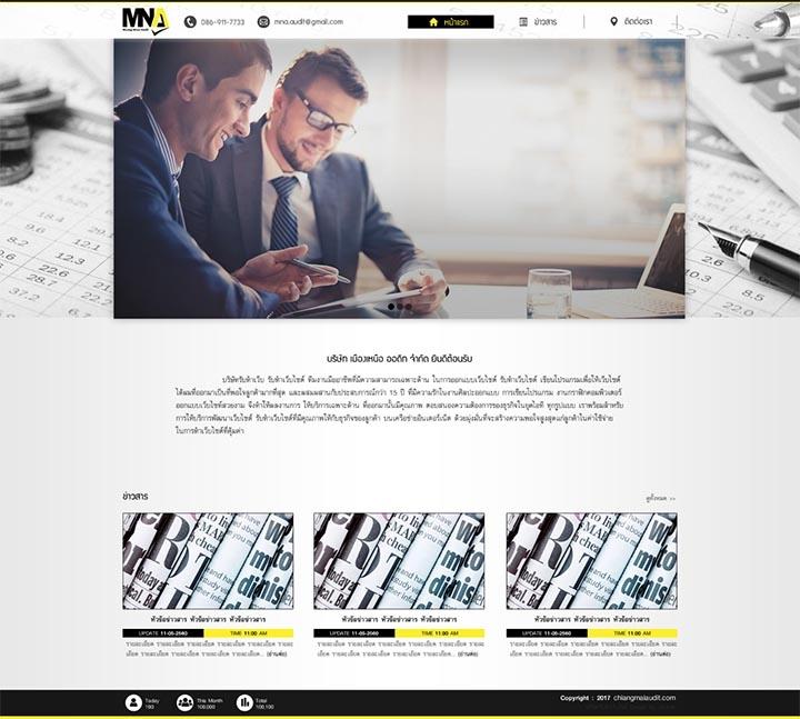 รับสร้างเว็บไซต์ด้านการทำบัญชี,รับทำเว็บไซต์ราคาถูกตรวจสอบบัญชี,บริษัททำเว็บปิดงบประจำปี