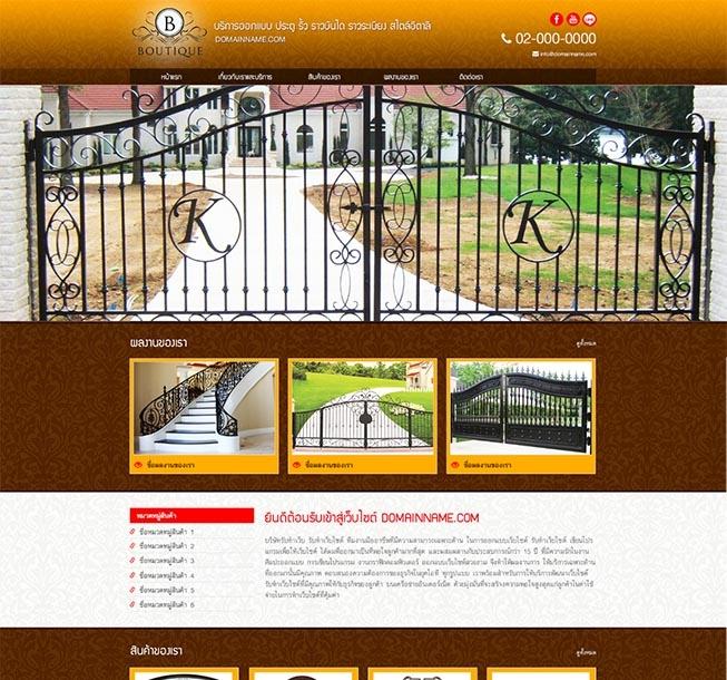 รับทำเว็บไซต์ผลิตเหล็กดัดอิตาลี,รับทำเว็บไซต์ราคาถูกประตูรั้วเหล็กดัดอิตาลี,บริษัททำเว็บประตูเหล็กตัดราคาถูก