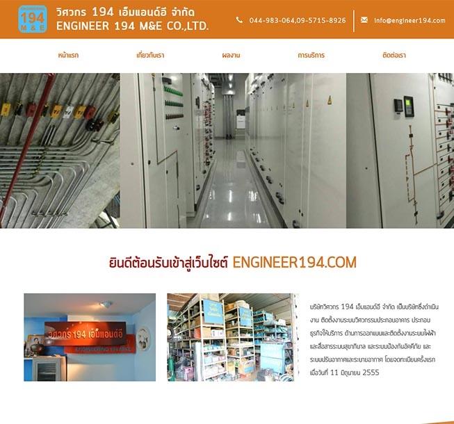 ทำเว็บไซต์ งานติดตั้งงานระบบ วิศวกรรมประกอบอาคาร