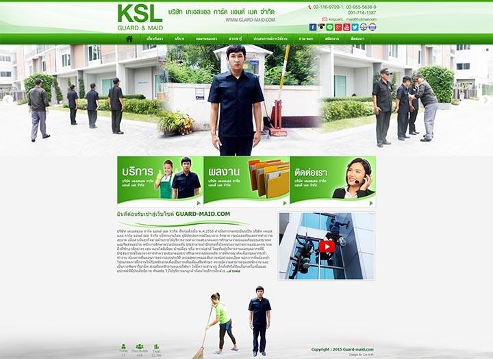 ออกแบบwebsileบริการด้านการรักษาความปลอดภัยด้านการรักษาความสะอาด