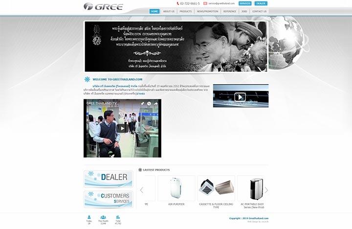 รับออกแบบเว็บไซต์ ขายและบริการติดตั้งเครื่องปรับอากาศ