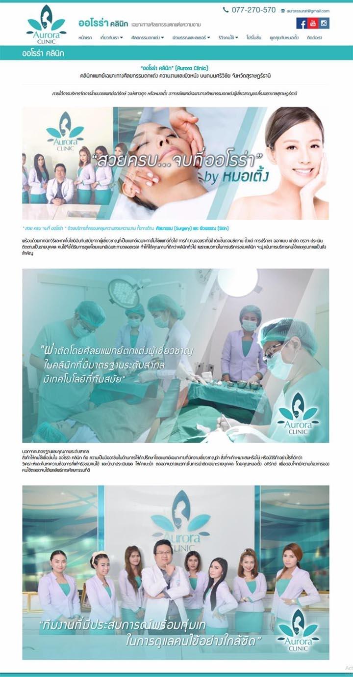รับออกแบบเว็บ คลินิกแพทย์ศัลยกรรมตกแต่ง ความงามและผิวหนัง