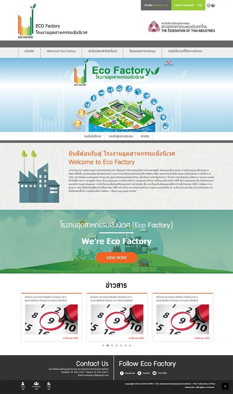 รับทำเว็บไซต์สภาอุตสาหกรรมแห่งประเทศไทยECO Factory โรงงานอุตสาหกรรมเชิงนิเวศ